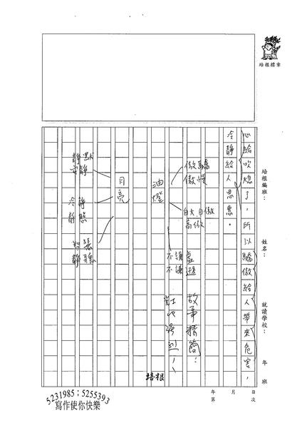 99W6108沈耘伊 (2).jpg