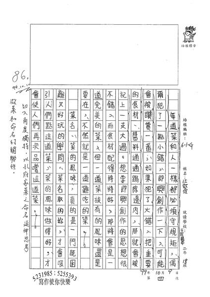99WG204江虹伶 (2).jpg