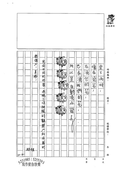 99W4301蔡昀蓉 (3).jpg