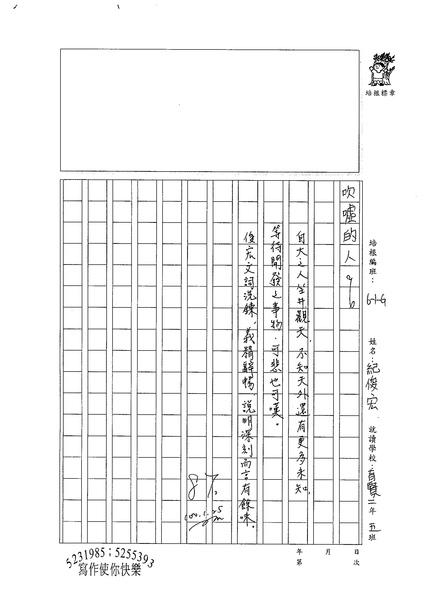 99WG306紀俊宏 (3).jpg