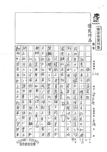 99WA104梁至皓 (1).jpg