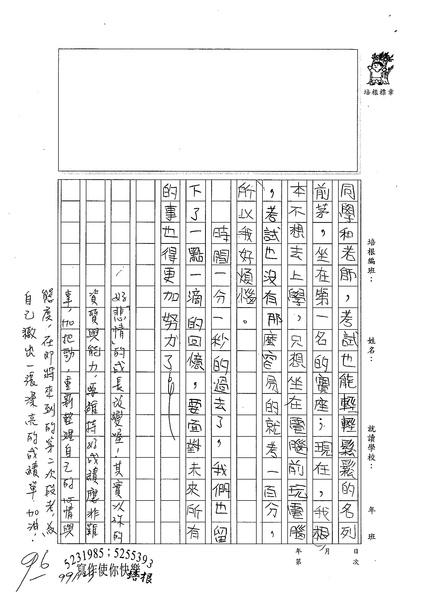 99W5210陳宥蓁 (3).jpg