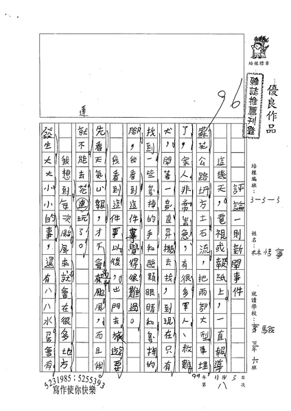 99W3208林恬寧 (1).jpg
