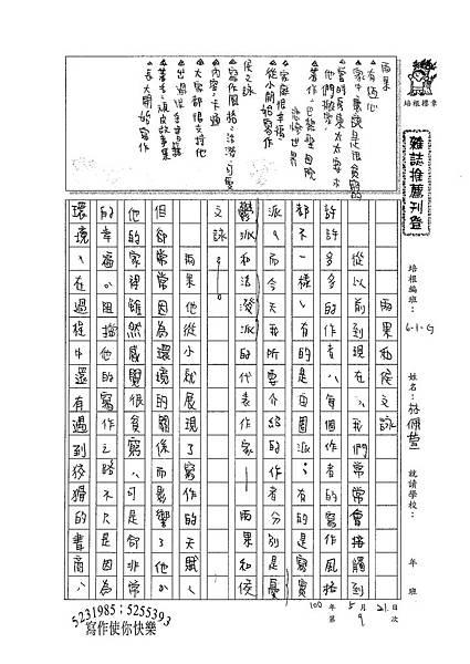 100WG409林佩萱 (1).jpg
