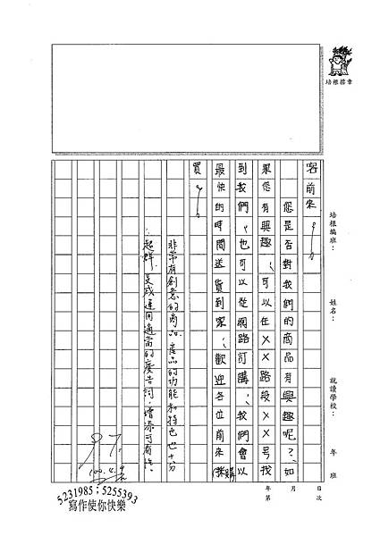 100W5403陳旻咸 (3).jpg