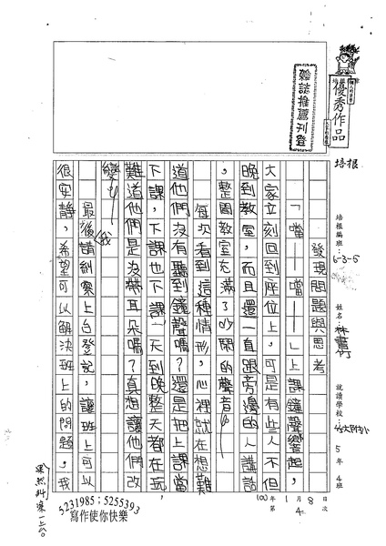 99W5304林書竹 (1).jpg