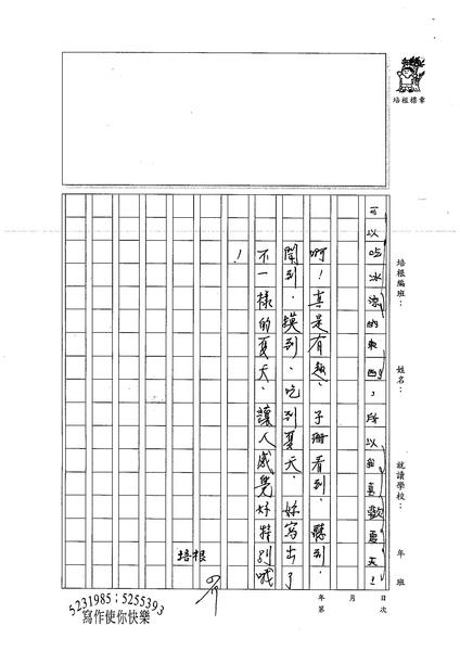 99W3410傅子珊 (3).jpg
