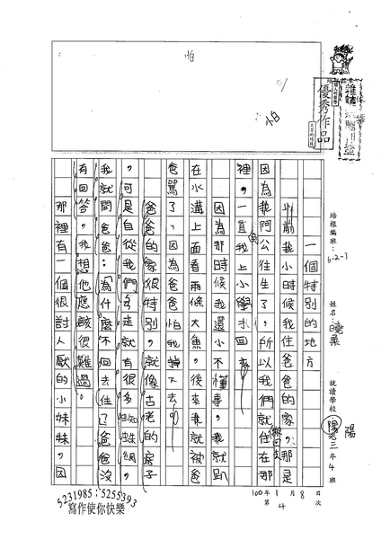 99W3304紀曉柔 (1).jpg