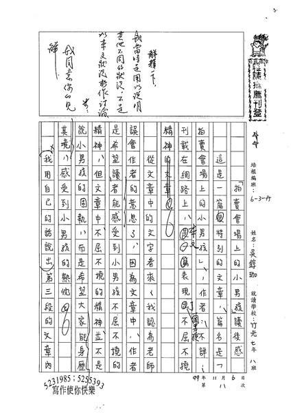 99WA208吳錞珈 (1).jpg