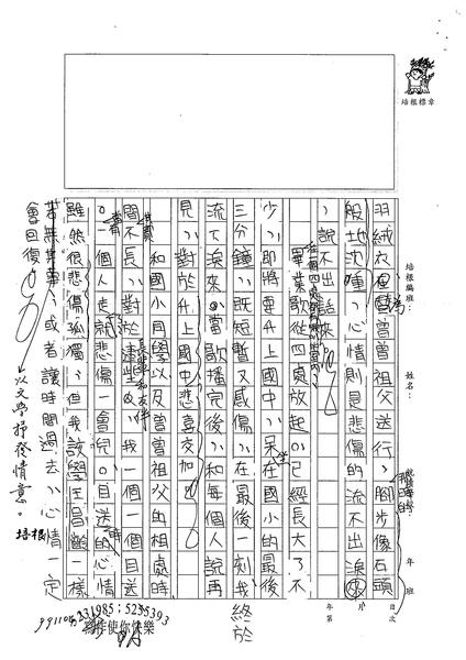 99WE207高偉倫 (2).jpg