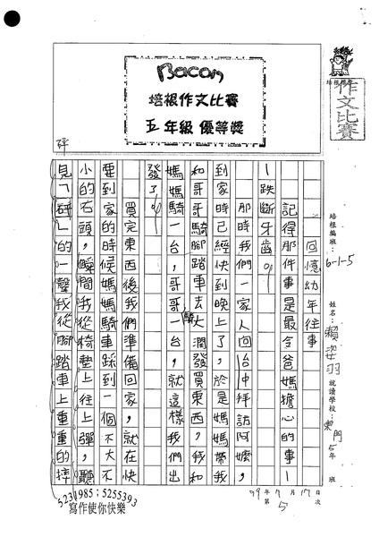 99W5105賴姿羽 (1).jpg