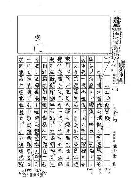 100W3402蔡維怡 (1).jpg