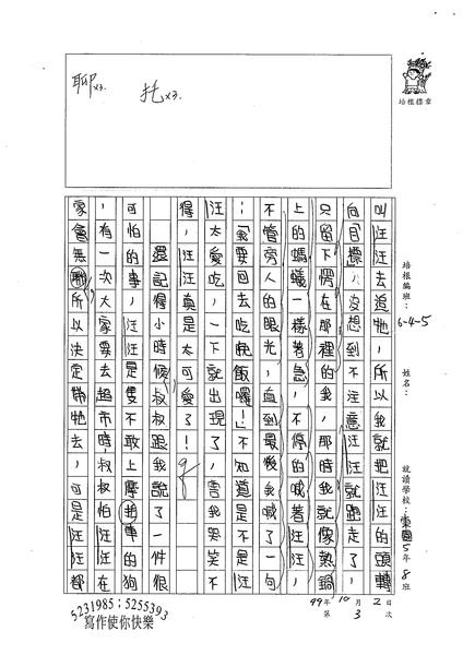 99W5203黃縕柔 (2).jpg
