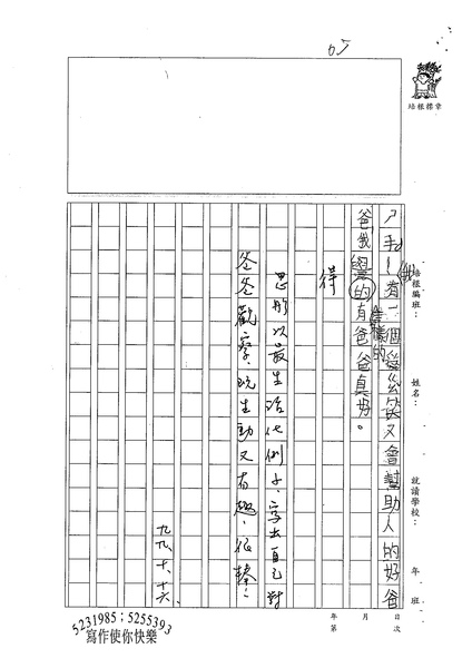 99W3205黃思肜 (3).jpg