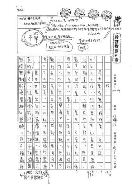 99WG203洪珮弦 (1).jpg