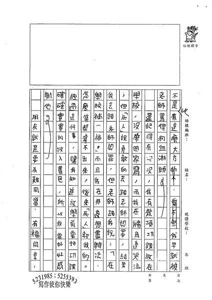 100W5408鍾時誠 (2).jpg