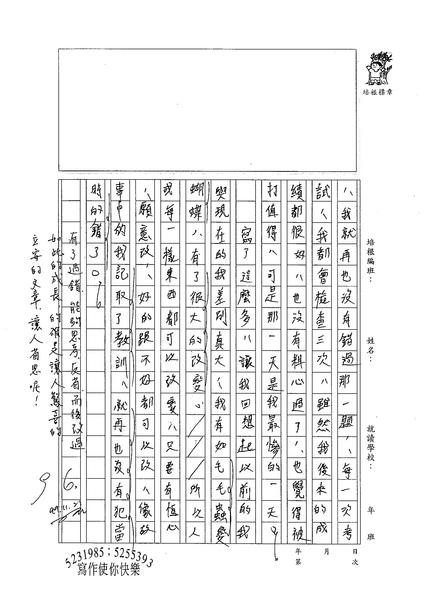 99W5210楊立安 (3).jpg