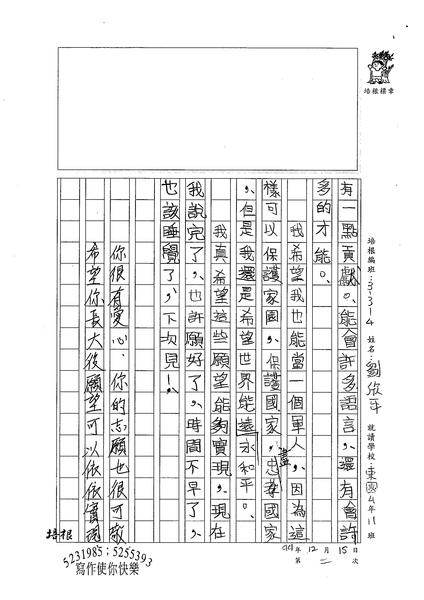 99W4302劉欣平 (2).jpg