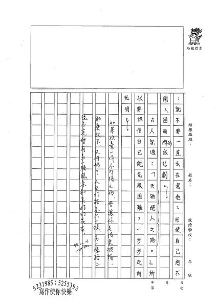99WG206蔡旻家 (2).jpg