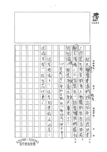 99W6207陳佳琦 (3).jpg