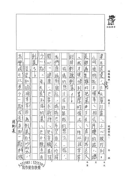 99W5306陳璿筑 (2).jpg