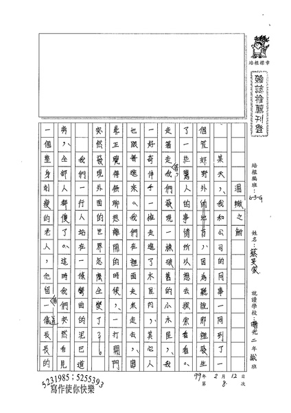 99WG308蔡旻家 (1).jpg