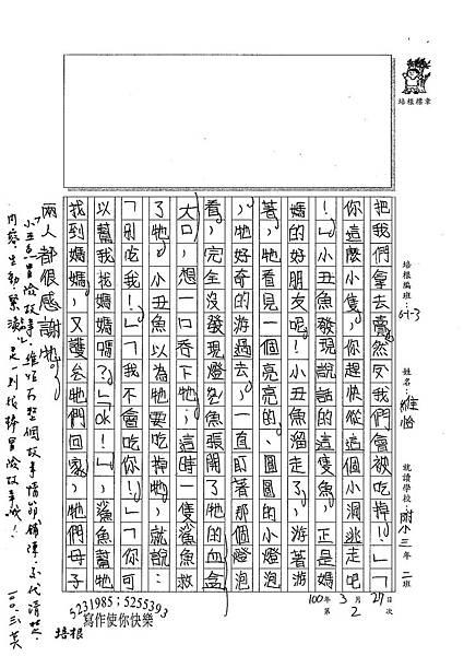 100W3402蔡維怡 (3).jpg