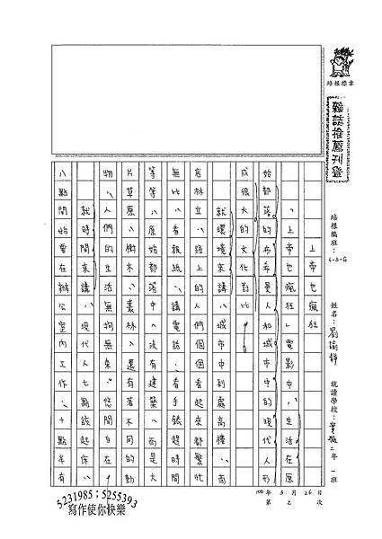 100WG402劉諭靜 (1).jpg