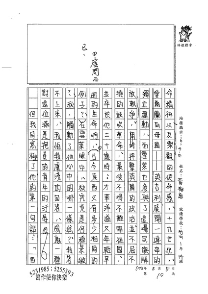 99WE310黃郁庭 (2).jpg