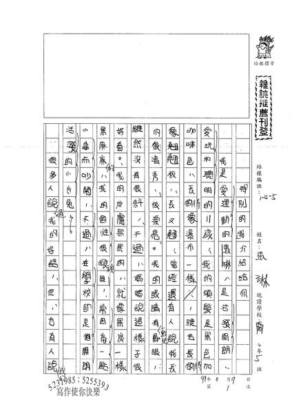 99W5101張琳 (1).jpg