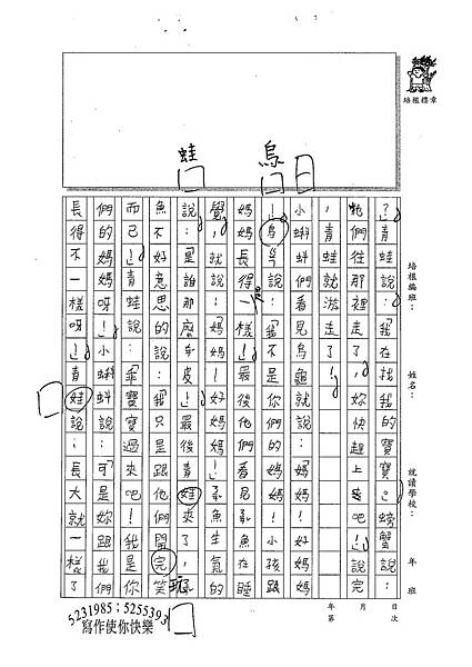 99W3401劉雨昕 (3).jpg