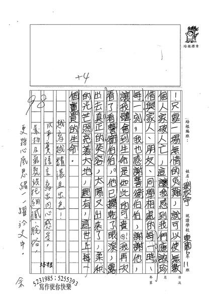 99W5209劉欣宇 (4).jpg