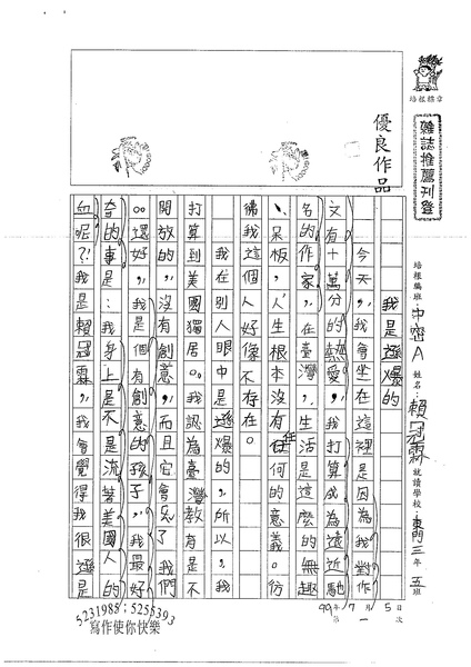99TMW01賴冠霖 (1).jpg