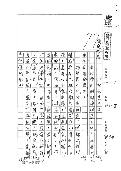 99W3207林恬寧 (1).jpg
