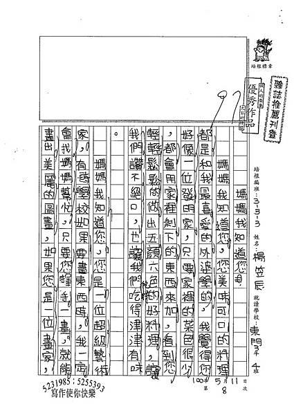 100W3408楊笠辰 (1).jpg