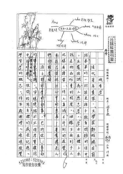 99WE210游季庭 (1).jpg