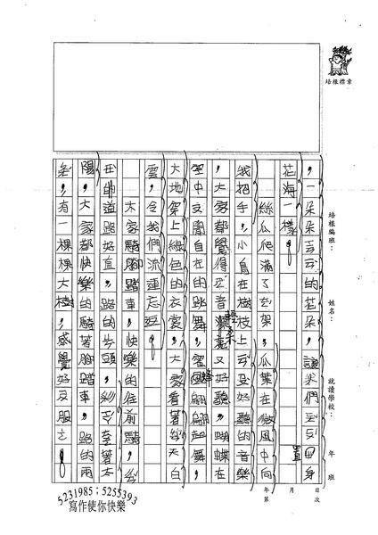 99TMW04吳詠恩 (2).jpg