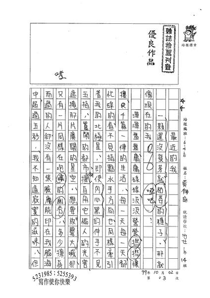 99WE203黃郁庭 (1).jpg
