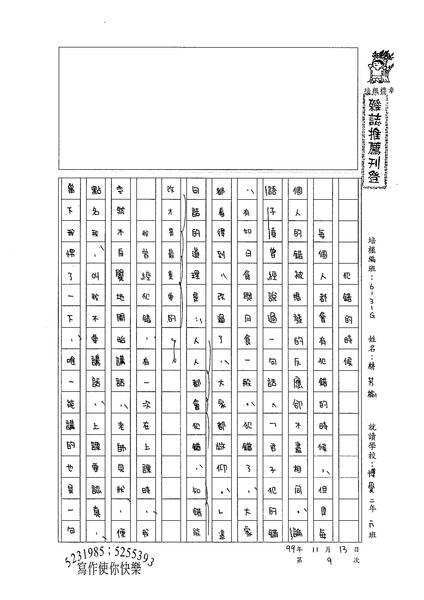 99WG209林芳榆 (1).jpg