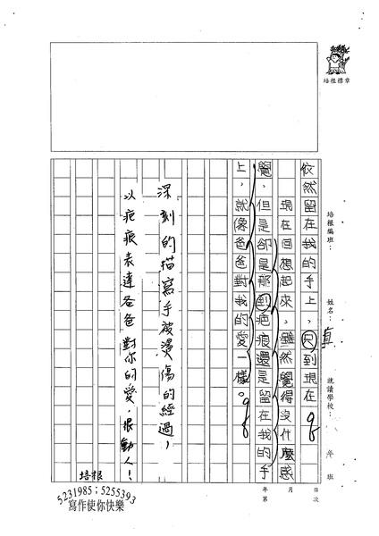 99W5105鍾宛臻 (3).jpg