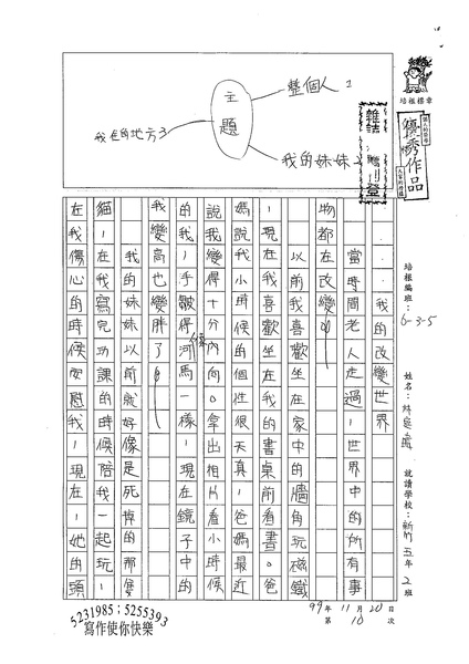 99W5210林庭暐 (1).jpg