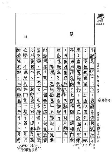 100W4401蔡宥嫻 (2).jpg