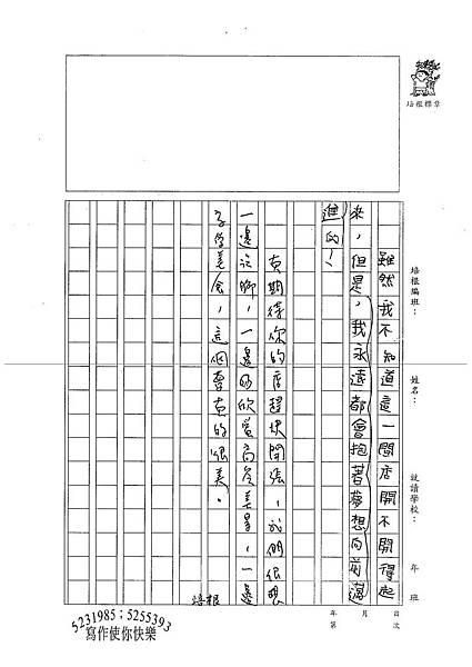 100W5402劉正翔 (3).jpg
