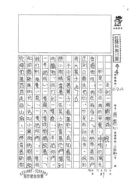 99WA107黃蕙心 (1).jpg