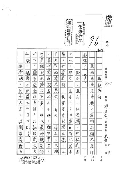 99W5110楊立安 (1).jpg