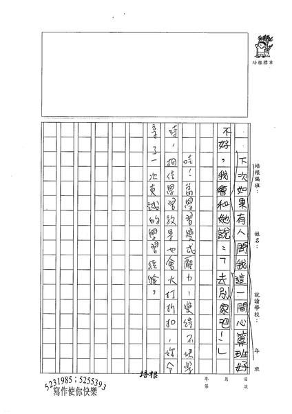 99W5302莊育涵 (3).jpg