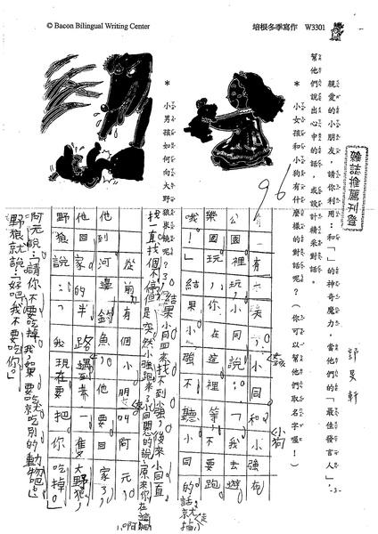 99W3301郭旻軒 (1).jpg