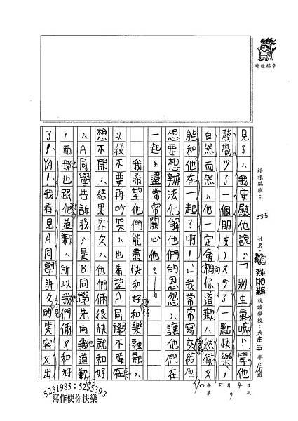 100W5407陳昱臻 (2).jpg