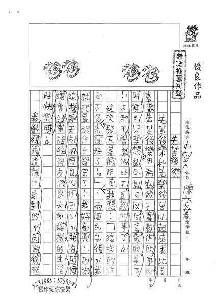 99TMW12陳奕蓁 (1).jpg