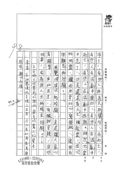 99W5108楊立安 (3).jpg
